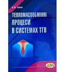 Тепломасообмінні процеси в системах ТГВ