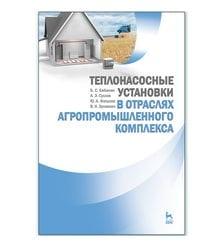 Теплонасосные установки в отраслях агропромышленного комплекса