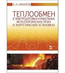 Теплообмен в электродуговых и факельных металлургических печах и энергетических устан..