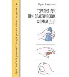 Терапия рук при спастических формах ДЦП. Практическое руководство для родителей и спе..