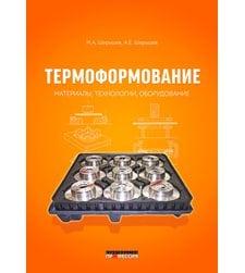 Термоформование. Материалы, технологии, оборудование