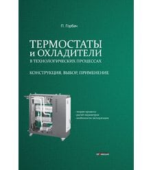 Термостаты и охладители в технологических процессах. Конструкции, выбор, применение