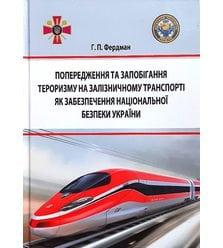 Попередження та запобігання тероризму на залізничному транспорті як забезпечення наці..