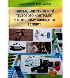 Інноваційні технології тестового контролю у фізичному вихованні і спорті
