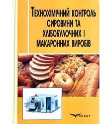 Технохімічний контроль сировини та хлібобулочних і макаронних виробів