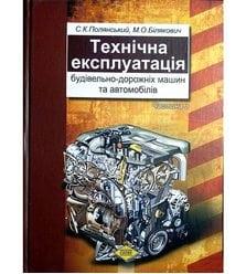 Технічна експлуатація будівельно-дорожніх машин та автомобілів. Частина III