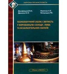 Технологічний облік і звітність у виробництві солоду, пива та безалкогольних напоїв