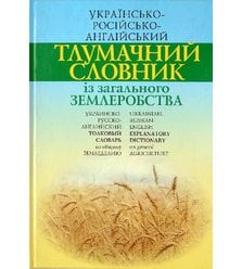 Українсько-російсько-англійський тлумачний словник із загального землеробства