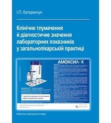 Клінічне тлумачення й діагностичне значення лабораторних показників у загальнолікарсь..