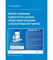 Клінічне тлумачення й діагностичне значення лабораторних показників у загальнолікарській практиці