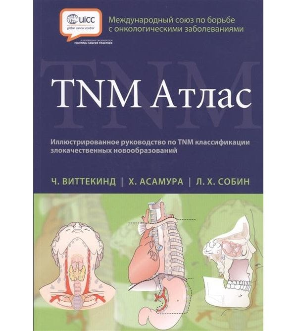 TNM Атлас. Иллюстрированное руководство по TNM классификации