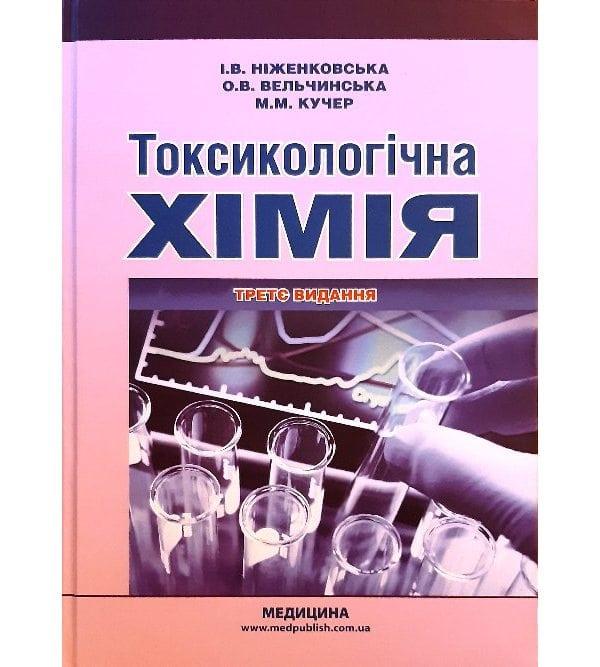 Токсикологічна хімія