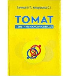 Томат (генетичні основи селекції)