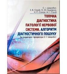 Топічна діагностика патології нервової системи. Алгоритм діагностичного пошуку
