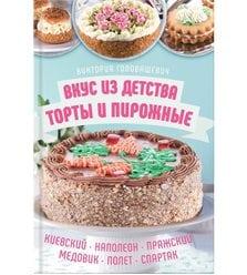 Вкус из детства: торты и пирожные. Киевский, Наполеон, Пражский, Медовик, Полет, Спар..