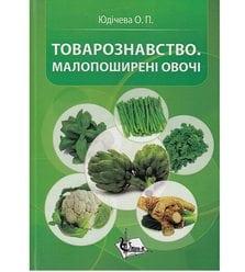 Товарознавство. Малопоширені овочі