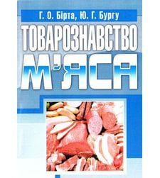 Товарознавство м'яса