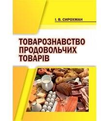 Товарознавство продовольчих товарів