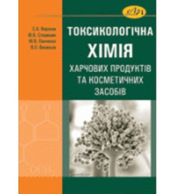 Токсикологічна хімія харчових продуктів та косметичних засобів