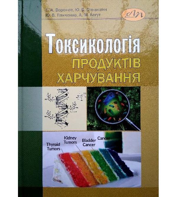 Токсикологія продуктів харчування