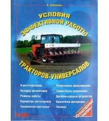 Условия эффективной работы тракторов-универсалов