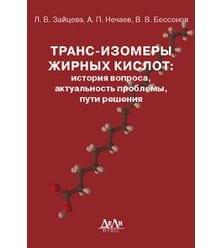 Транс-изомеры жирных кислот: история вопроса, актуальность проблемы, пути решения