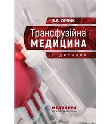 Трансфузиология