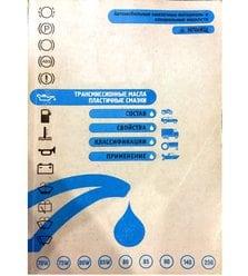 Трансмиссионные масла, пластичные смазки (Состав, свойства, классификация, применение..