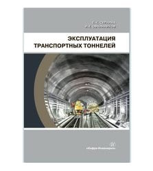 Эксплуатация транспортных тоннелей