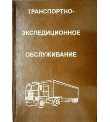 Транспортно-экспедиционное обслуживание