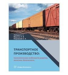 Транспортное производство: технологические особенности развития, логистика, безопасно..