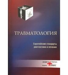 Травматология (европейские стандарты диагностики и лечения)