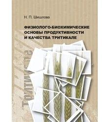 Физиолого-биохимические основы продуктивности и качества тритикале