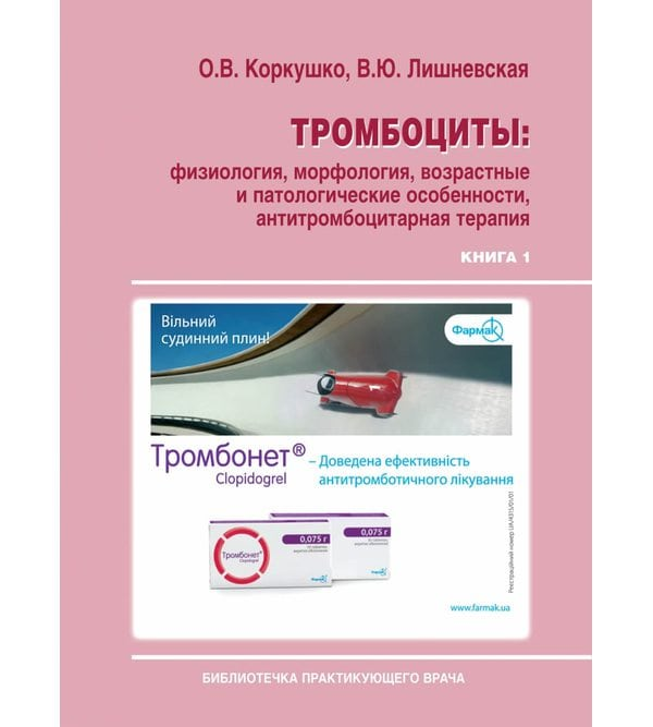 Тромбоциты: физиология, морфология, возрастные и патологические особенности, антитром..