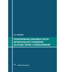 Проектирование цифровых систем автоматического управления на основе теории z-преобраз..