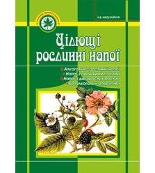Цілющі рослинні напої