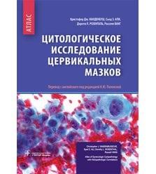 Цитологическое исследование цервикальных мазков: атлас