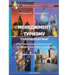 Менеджмент туризму. Туроперейтинг