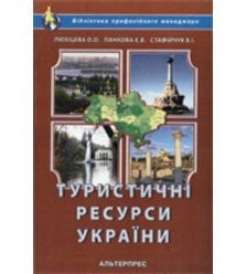 Туристичні ресурси України