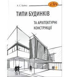 Типи будинків та архітектурні конструкції