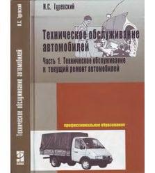 Техническое обслуживание и текущий ремонт автомобилей: учебное пособие