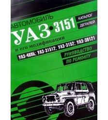 УАЗ 3151 и его модификации Руководство по ремонту