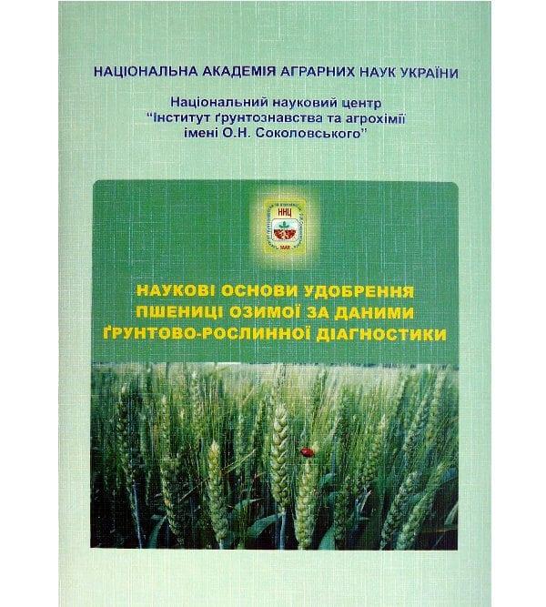 Наукові основи удобрення пшениці озимої за даними ґрунтово-рослинної діагностики
