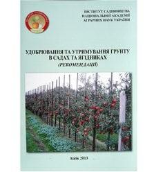 Удобрювання та утримання грунту в садах та ягідниках