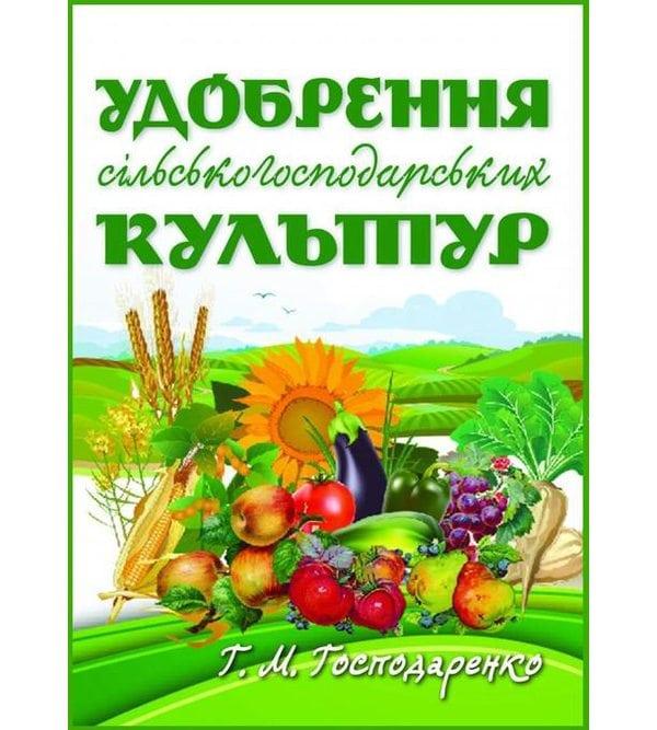 Удобрення сільськогосподарських культур