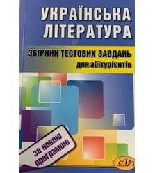 Збірник тестових завдань з української літератури (за новою програмою)