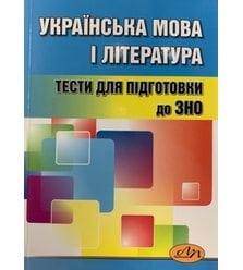 Українська мова і література. Тести для підготовки до ЗНО