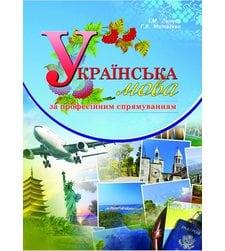 Українська мова за професійним спрямуванням (в туризмі)