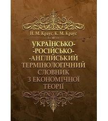 Українсько-російсько-англійський термінологічний словник з економічної теор..