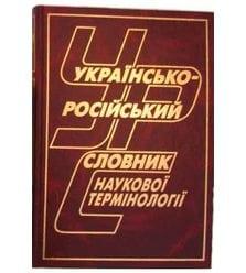 Українсько-російський словник наукової термінології